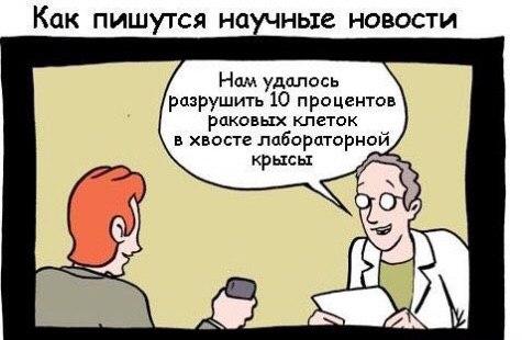 Анекдоты про учёных 6