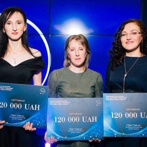 150 тысяч гривен для лучшей женщины в науке Украины 4
