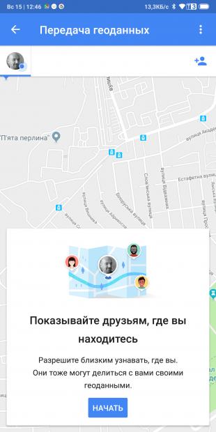 10 фишек Google Maps 3