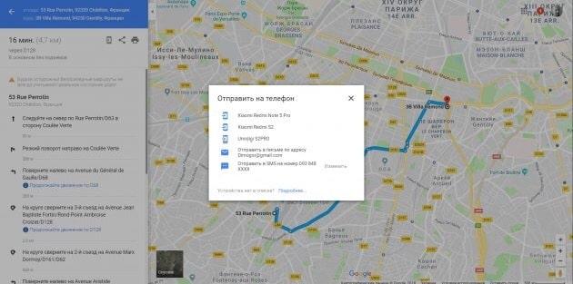 10 фишек Google Maps 7