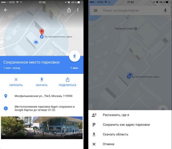 10 фишек Google Maps 2