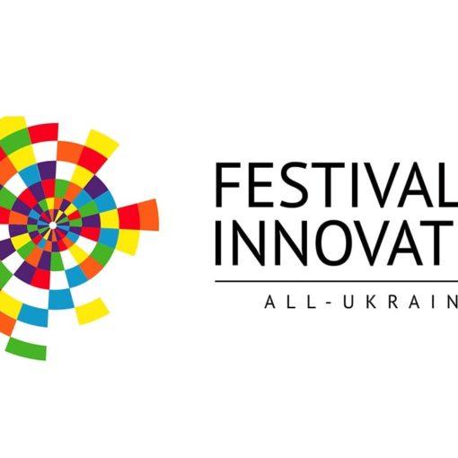 Финал Всеукраинского конкурса стартапов и инновационных проектов. 8