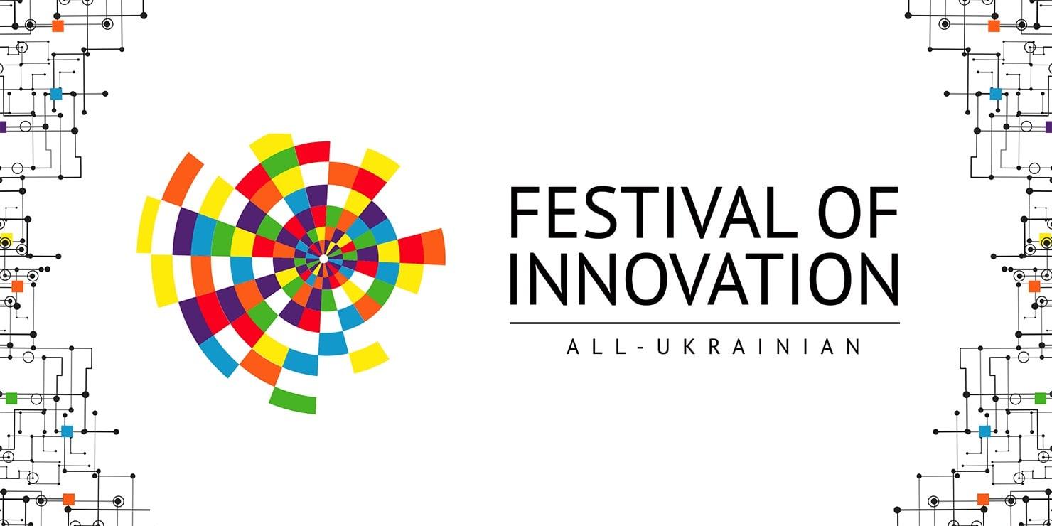 Финал Всеукраинского конкурса стартапов и инновационных проектов. 1