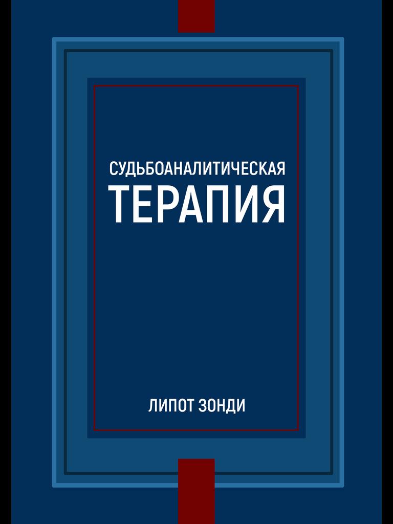 ИНСТИТУТУ СУДЬБОАНАЛИЗА СОНДИ - 50 ЛЕТ! 5
