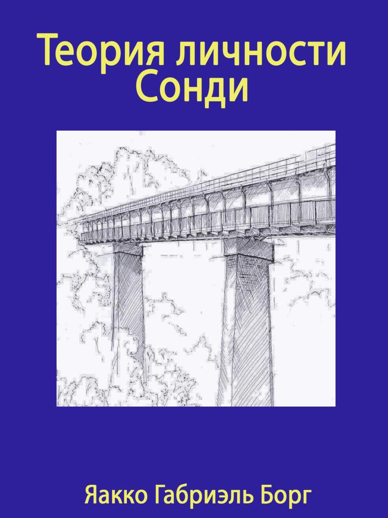 ИНСТИТУТУ СУДЬБОАНАЛИЗА СОНДИ - 50 ЛЕТ! 4