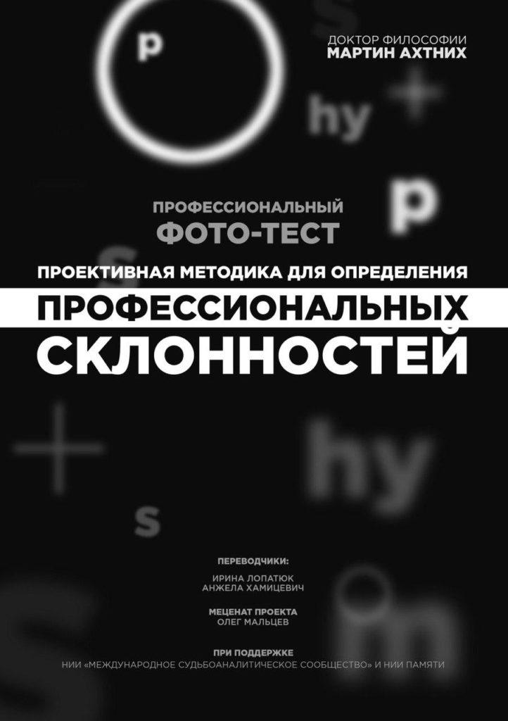 ИНСТИТУТУ СУДЬБОАНАЛИЗА СОНДИ - 50 ЛЕТ! 6