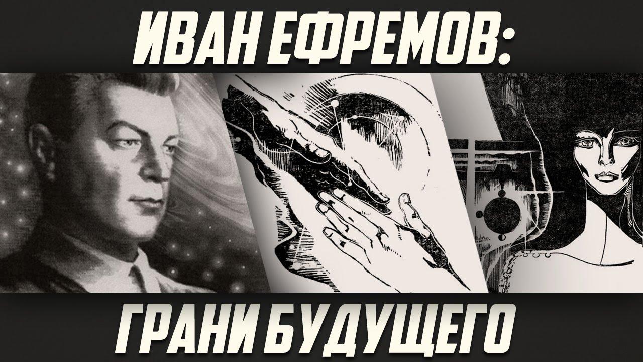 Иван Ефремов. Предвидения и предсказания 1