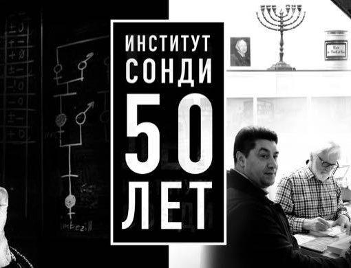 ИНСТИТУТУ СУДЬБОАНАЛИЗА СОНДИ - 50 ЛЕТ! 32