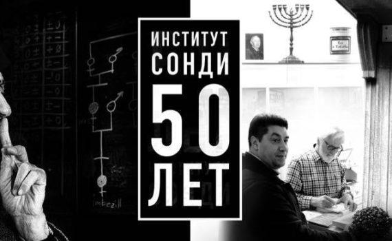 ИНСТИТУТУ СУДЬБОАНАЛИЗА СОНДИ - 50 ЛЕТ! 10