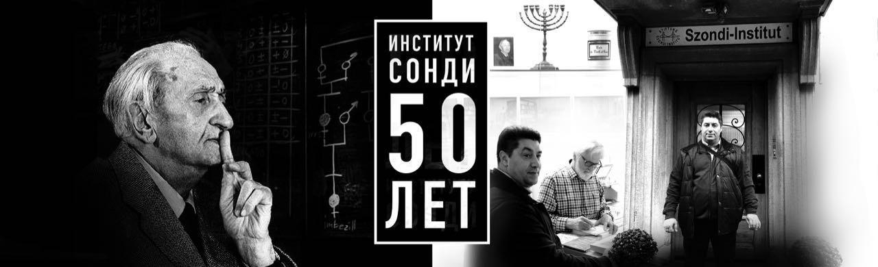 ИНСТИТУТУ СУДЬБОАНАЛИЗА СОНДИ - 50 ЛЕТ! 1