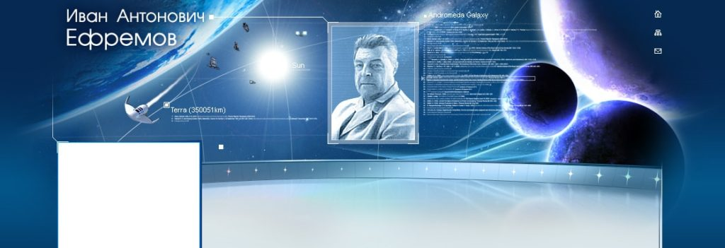 Иван Ефремов. Предвидения и предсказания 8