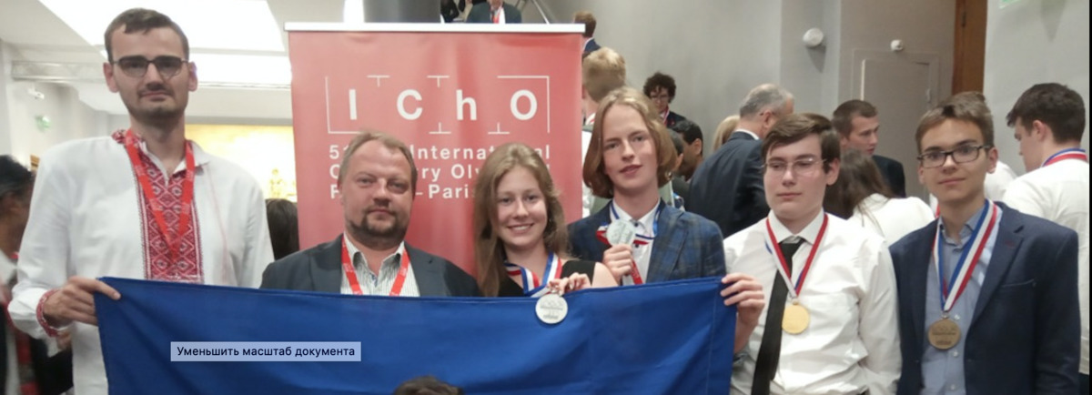 В Париже украинские школьники выиграли 4 медали на олимпиаде по химии 1