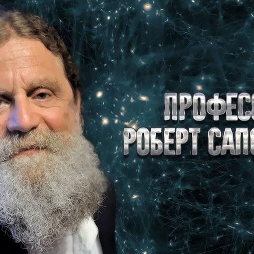 «Биология поведения человека». 25 лекций Стэнфордского курса профессора Роберта Сапольски 8