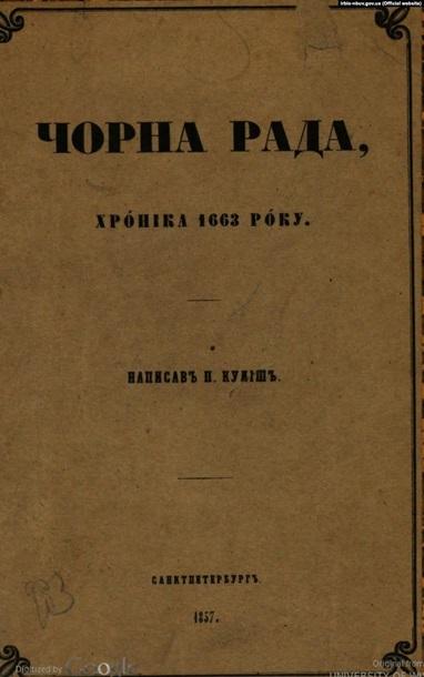 Создатель «кулишовки» — одной из ранних версий украинского алфавита. ПАНТЕЛЕЙМОН  КУЛИШ(1819-1897) 8