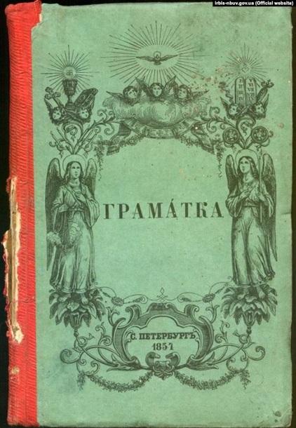 Создатель «кулишовки» — одной из ранних версий украинского алфавита. ПАНТЕЛЕЙМОН  КУЛИШ(1819-1897) 7