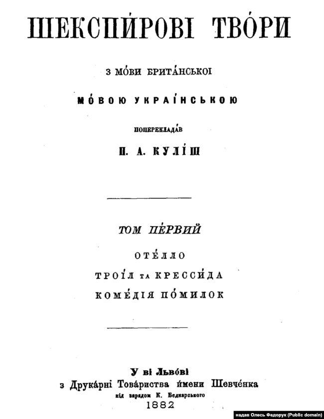 Создатель «кулишовки» — одной из ранних версий украинского алфавита. ПАНТЕЛЕЙМОН  КУЛИШ(1819-1897) 11