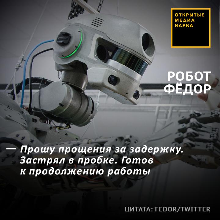 Недавшая роботу Фёдору попасть наМКС система оказалась сделана вРоссии— ноизукраинских деталей?! 2