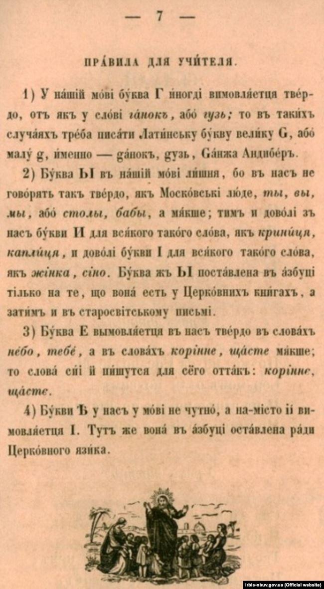 Создатель «кулишовки» — одной из ранних версий украинского алфавита. ПАНТЕЛЕЙМОН  КУЛИШ(1819-1897) 10