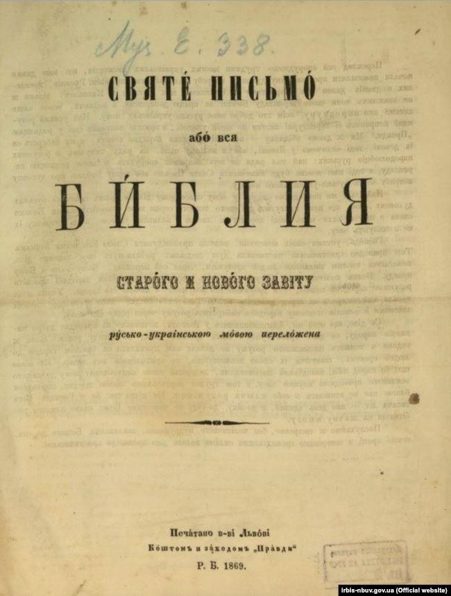 Создатель «кулишовки» — одной из ранних версий украинского алфавита. ПАНТЕЛЕЙМОН  КУЛИШ(1819-1897) 9