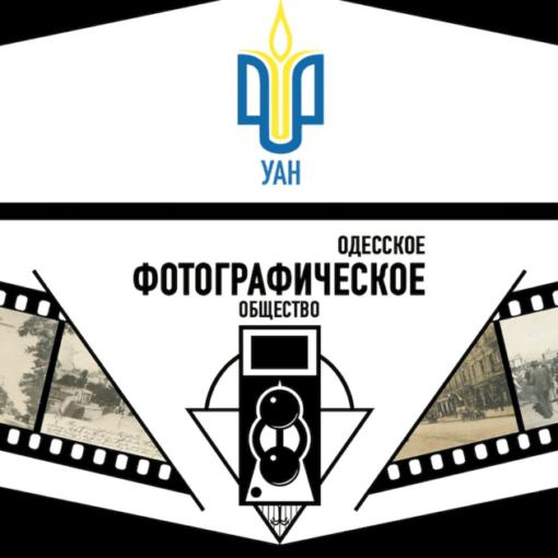 Наука и фотография.  Возрождение старейшего Одесского фотографического общества. 5