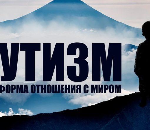 Аутизм как форма отношений с миром. Научный прорыв украинских учёных. 5