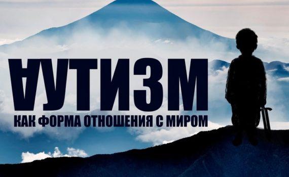 Аутизм как форма отношений с миром. Научный прорыв украинских учёных. 2