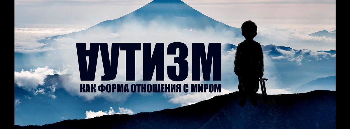 Аутизм как форма отношений с миром. Научный прорыв украинских учёных. 1