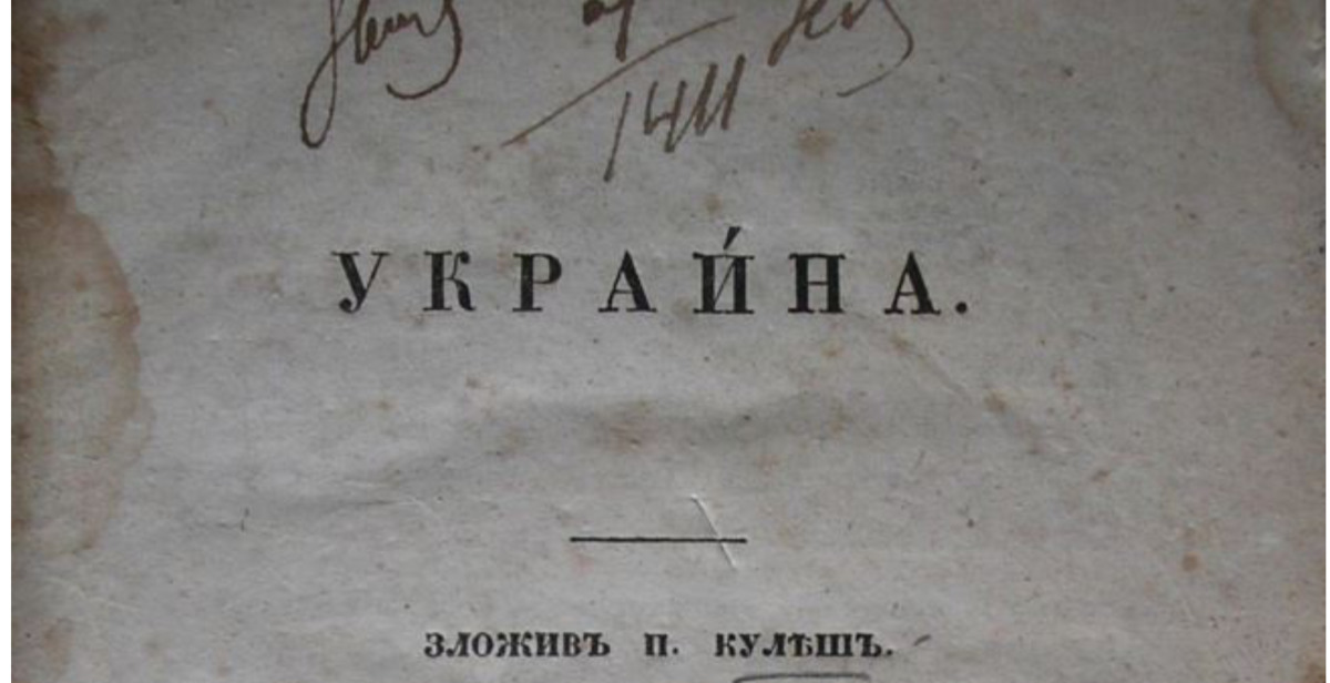 Создатель «кулишовки» — одной из ранних версий украинского алфавита. ПАНТЕЛЕЙМОН  КУЛИШ(1819-1897) 1