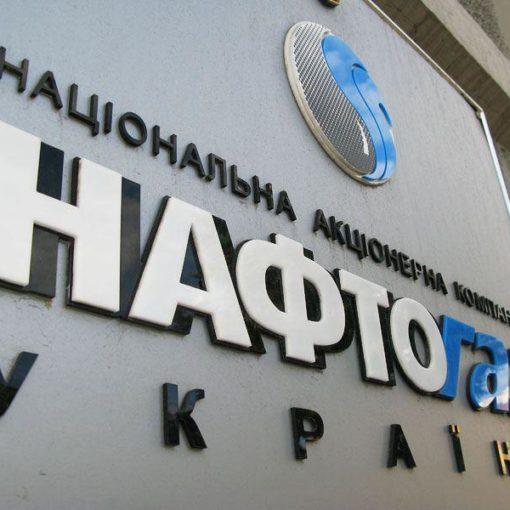 «Нафтогаз» решил изменить стратегию добычи газа в Украине 4