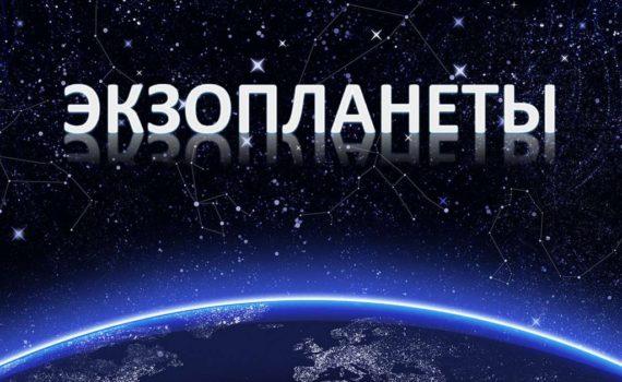 Есть ли кто живой на экзопланете? 12