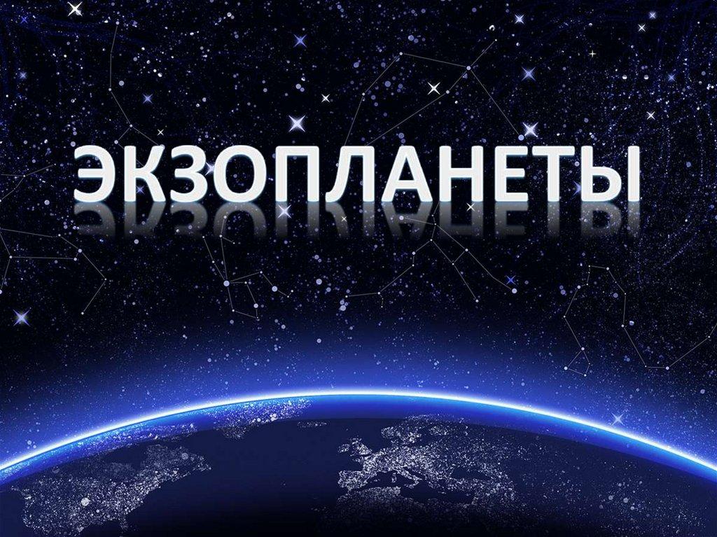 Есть ли кто живой на экзопланете? 1