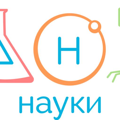 «Дни науки» в Украине пройдут 9-10 ноября 2019 6