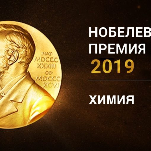 Нобелевская премия по химии за 2019 год присуждена за разработку литий-ионных батарей 21
