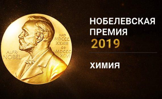 Нобелевская премия по химии за 2019 год присуждена за разработку литий-ионных батарей 9