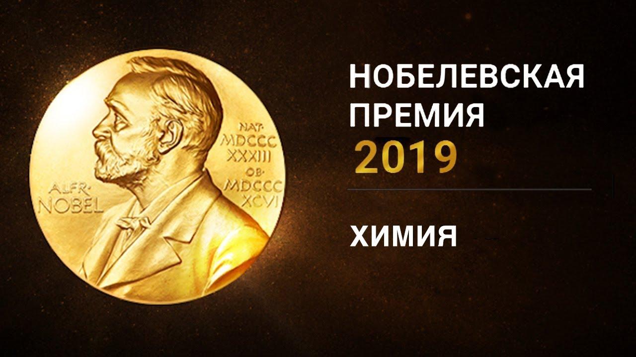 Нобелевская премия по химии за 2019 год присуждена за разработку литий-ионных батарей 1