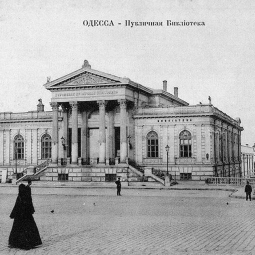 Плацдарм для ученых. Возрождение старейшего Одесского историко-литературного общества 26