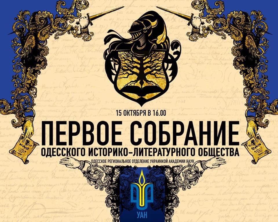 Плацдарм для ученых. Возрождение старейшего Одесского историко-литературного общества 2
