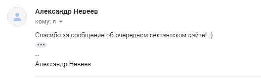 «Невеевщина» в украинской науке no pasaran, или Кто написал Невеева? 2