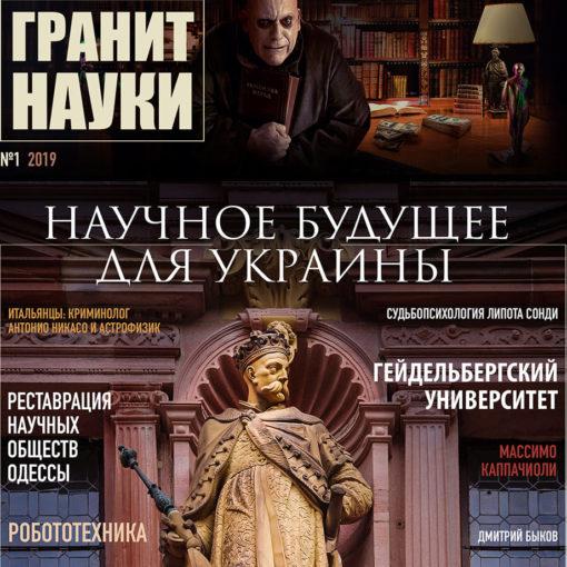 """№1/2019. Вышел печатный номер журнала """"Гранит Науки"""" 2"""