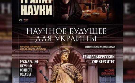 """№1/2019. Вышел печатный номер журнала """"Гранит Науки"""" 10"""