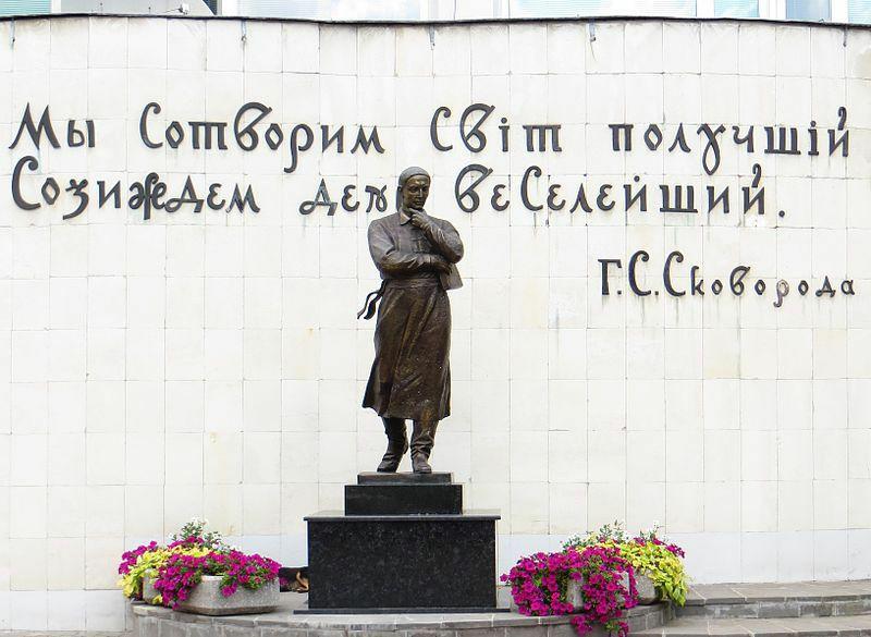 Григорий Саввич Сковорода: мир как представление «вселенскаго сего чудотворного театра» 3