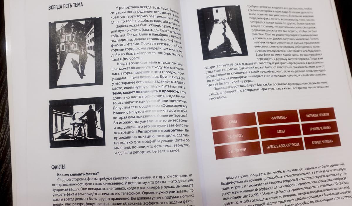 Наука и фотография. Увидела свет новая книга ученых 5
