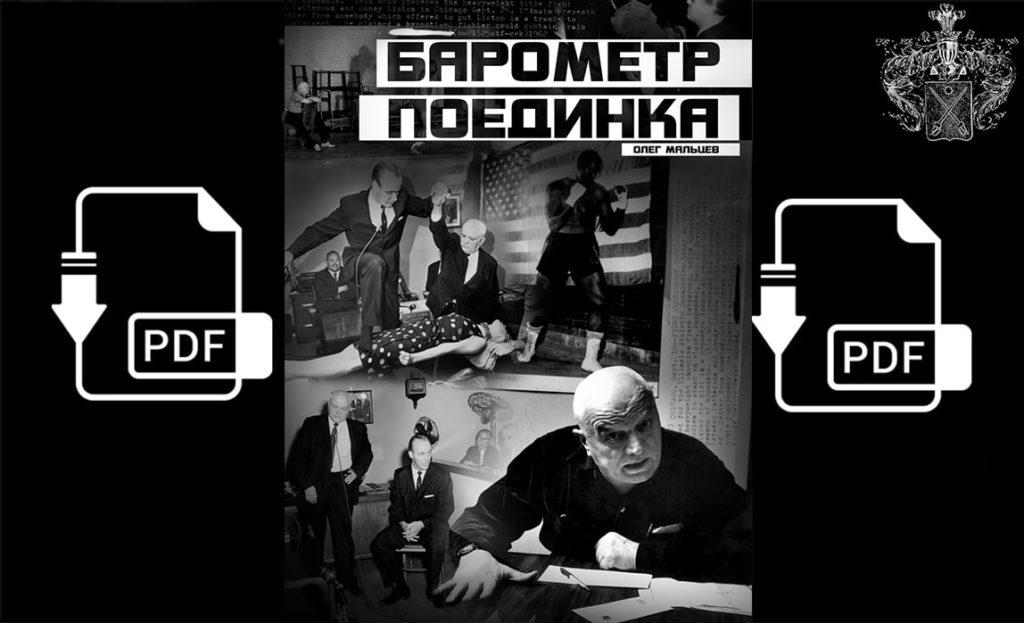 """В Германии вышла книга """"Барометр поединка"""" 7"""