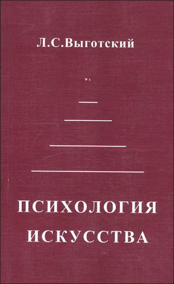 О дефектологе Льве Выготском, который показал истинное лицо искусства 3