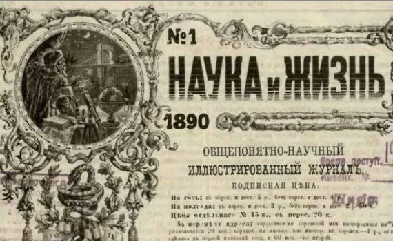 Об истоках научной журналистики 2