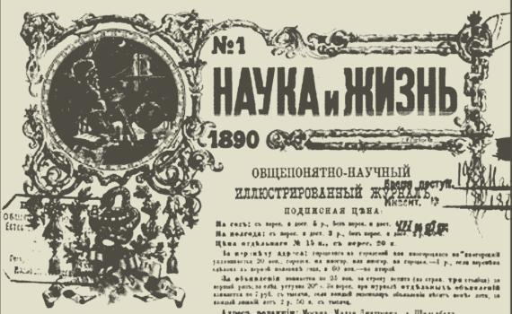 Утилизация сил природы (статья из журнала «Наука и жизнь» № 1, 1890 г.) 3