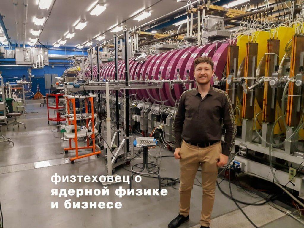 Физтеховец о ядерной физике и бизнесе. История Константина Ачкасова 2